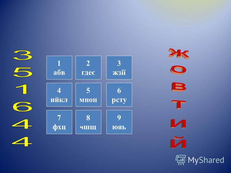 1 абв 2 гдеє 3 жзії 4 ийкл 5 мноп 6 рсту 7 фхц 8 ч шщ 9 юяь