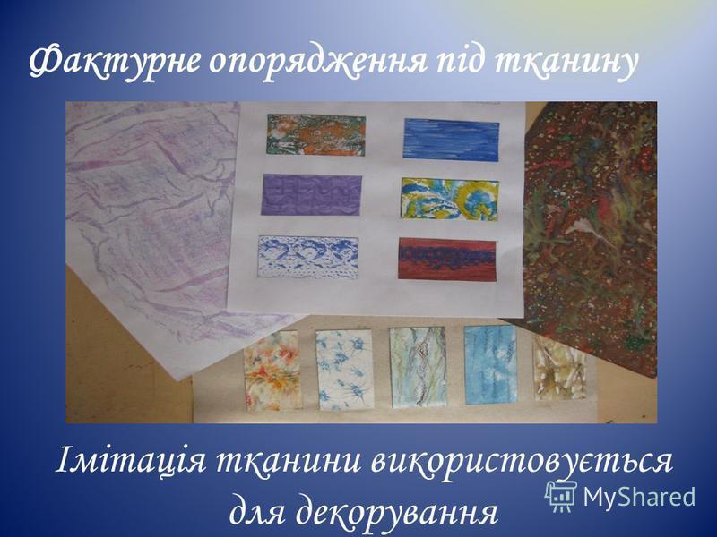 Фактурне опорядження під тканину Імітація тканини використовується для декорування