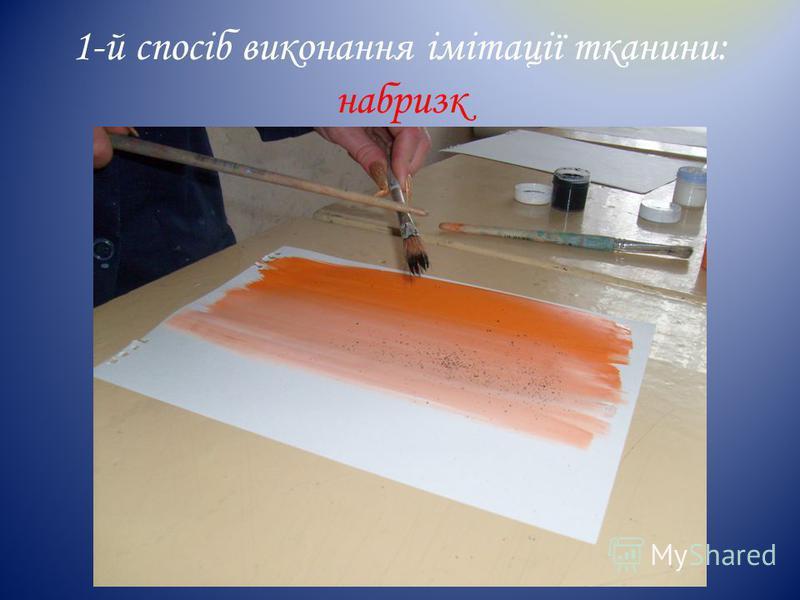 1-й спосіб виконання імітації тканини: набризк