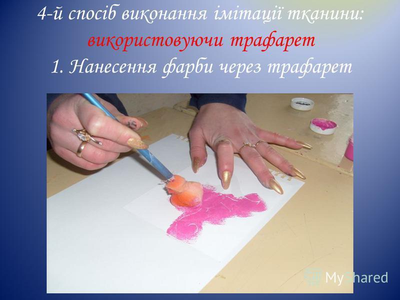 4-й спосіб виконання імітації тканини: використовуючи трафарет 1. Нанесення фарби через трафарет
