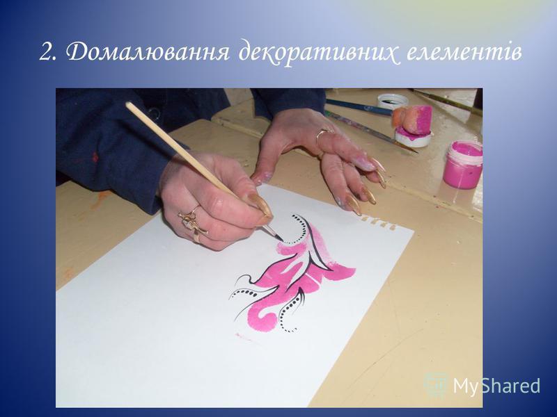 2. Домалювання декоративних елементів