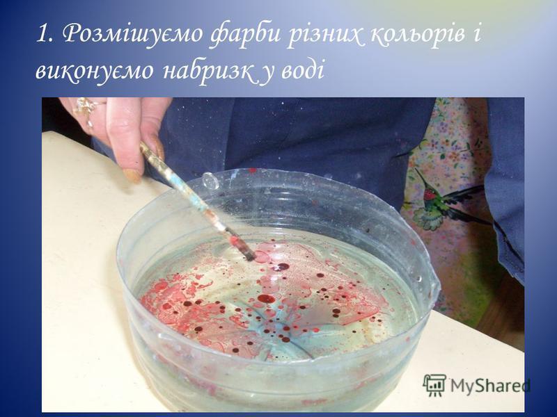 1. Розмішуємо фарби різних кольорів і виконуємо набризк у воді