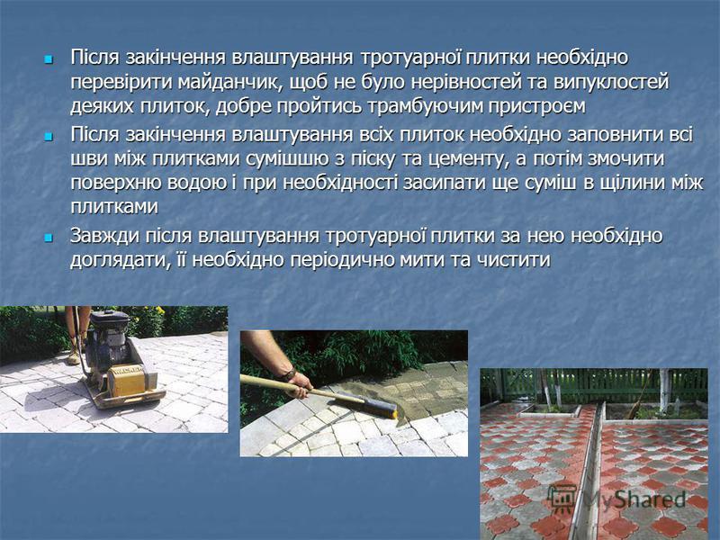 Після закінчення влаштування тротуарної плитки необхідно перевірити майданчик, щоб не було нерівностей та випуклостей деяких плиток, добре пройтись трамбуючим пристроєм Після закінчення влаштування тротуарної плитки необхідно перевірити майданчик, що