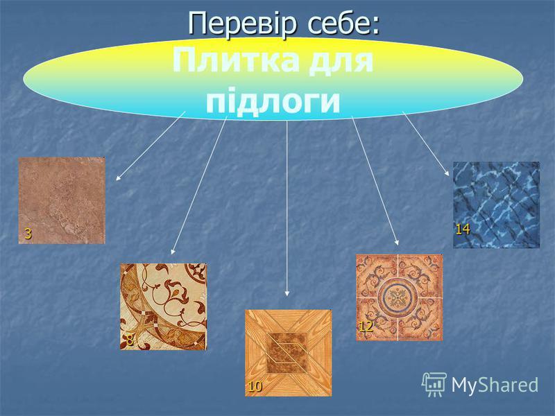 Плитка для підлоги Перевір себе: 3 8 10 12 14