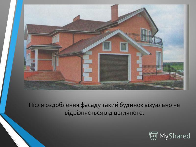 Після оздоблення фасаду такий будинок візуально не відрізняється від цегляного.