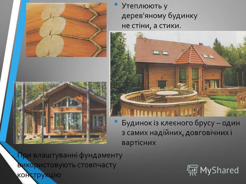 Утеплюють у дерев'яному будинку не стіни, а стики. Будинок із клеєного брусу – один з самих надійних, довговічних і вартісних При влаштуванні фундаменту використовують стовпчасту конструкцію