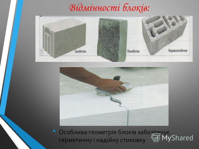 Відмінності блоків: Особлива геометрія блоків забезпечує герметичну і надійну стиковку