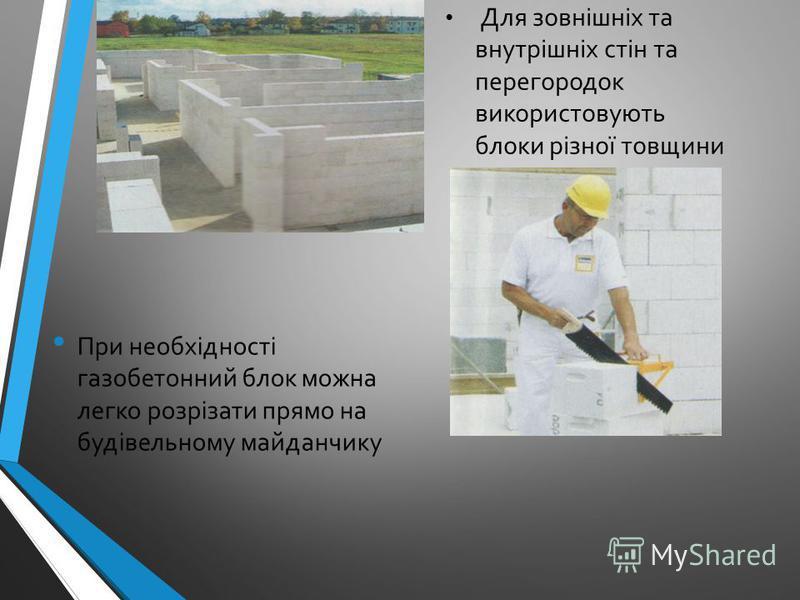 Для зовнішніх та внутрішніх стін та перегородок використовують блоки різної товщини При необхідності газобетонний блок можна легко розрізати прямо на будівельному майданчику