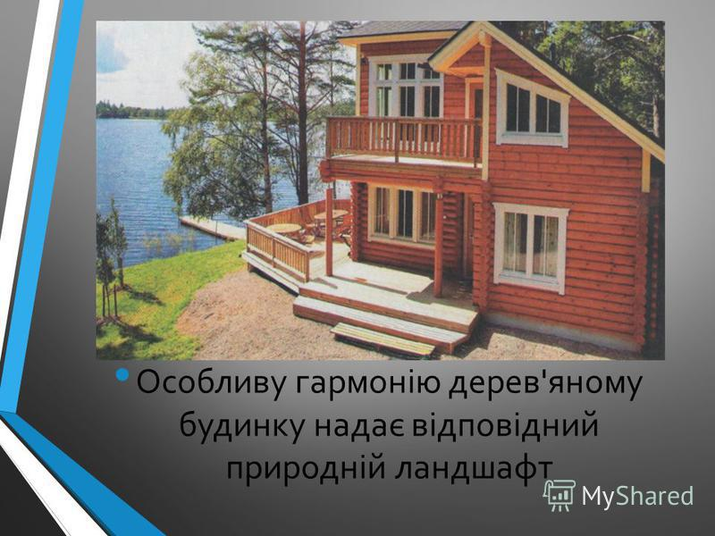 Особливу гармонію дерев'яному будинку надає відповідний природній ландшафт
