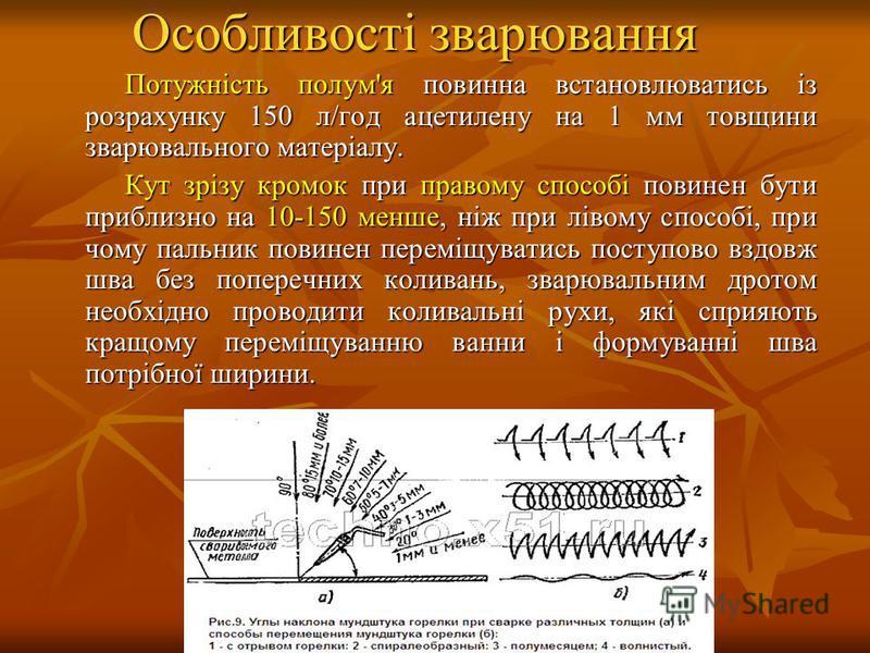 Особливості зварювання Особливості зварювання Потужність полум'я повинна встановлюватись із розрахунку 150 л/год ацетилену на 1 мм товщини зварювального матеріалу. Потужність полум'я повинна встановлюватись із розрахунку 150 л/год ацетилену на 1 мм т