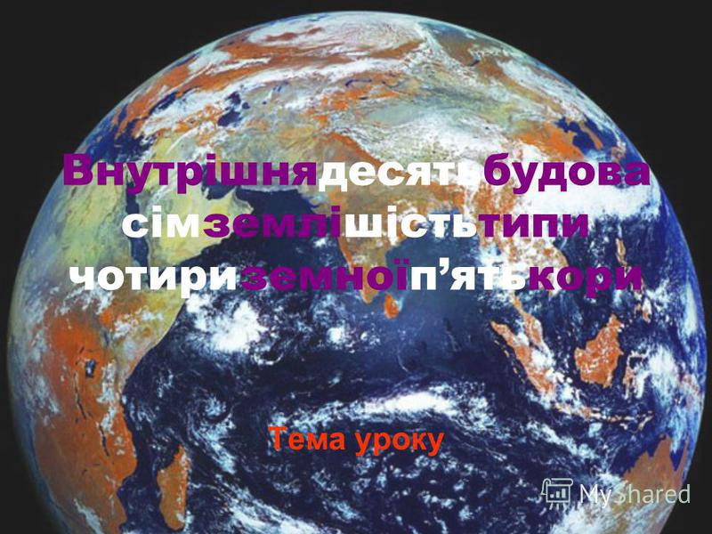 Внутрішнядесятьбудова сімземлішістьтипи чотириземноїпятькори Тема уроку
