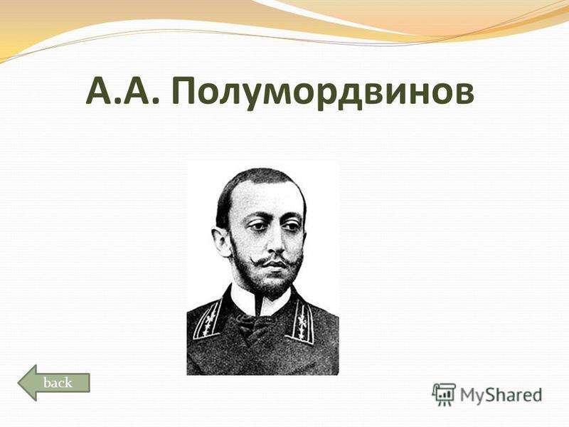 А.А. Полумордвинов back
