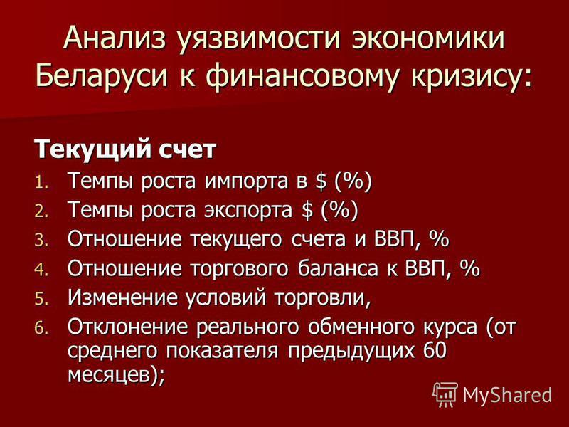 Анализ уязвимости экономики Беларуси к финансовому кризису: Текущий счет 1. Темпы роста импорта в $ (%) 2. Темпы роста экспорта $ (%) 3. Отношение текущего счета и ВВП, % 4. Отношение торгового баланса к ВВП, % 5. Изменение условий торговли, 6. Откло