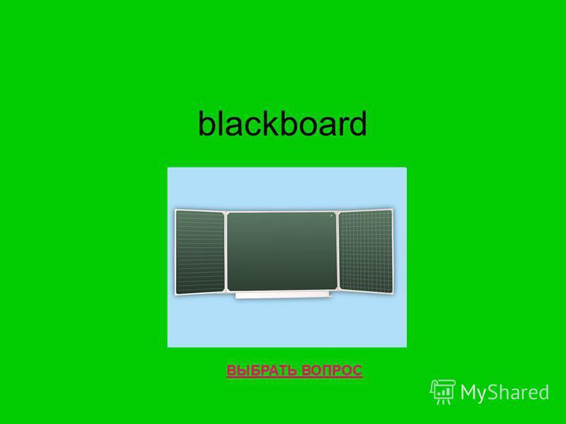 blackboard ВЫБРАТЬ ВОПРОС