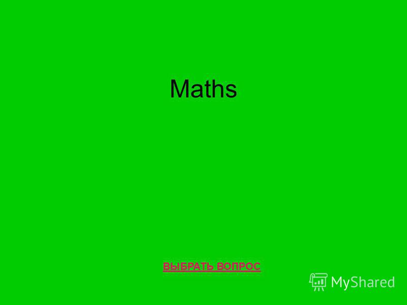 Maths ВЫБРАТЬ ВОПРОС