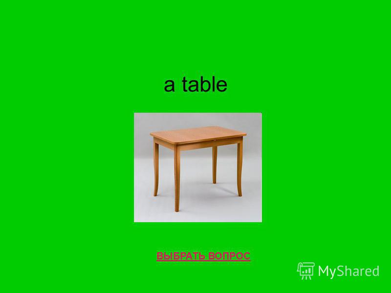 a table ВЫБРАТЬ ВОПРОС