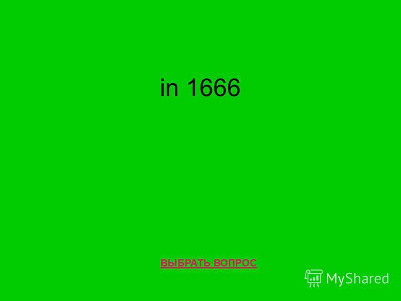 in 1666 ВЫБРАТЬ ВОПРОС