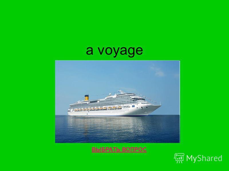 a voyage ВЫБРАТЬ ВОПРОС