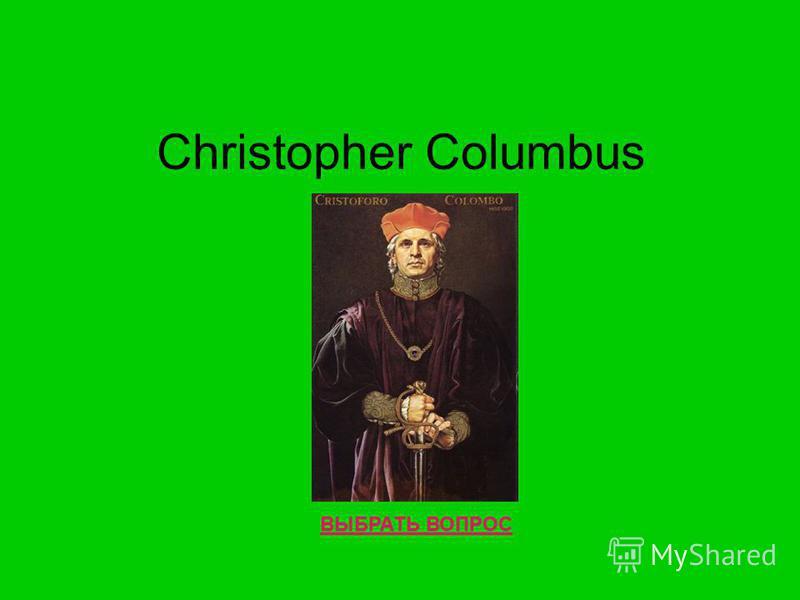 Christopher Columbus ВЫБРАТЬ ВОПРОС