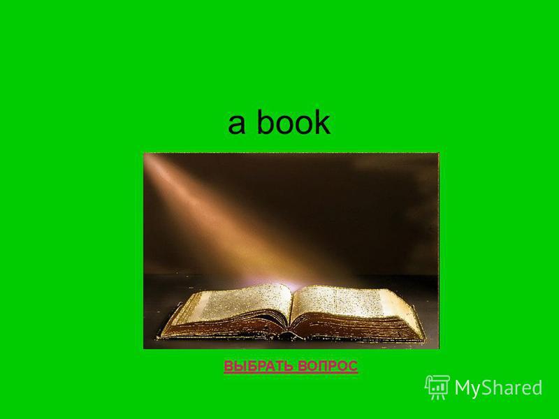 a book ВЫБРАТЬ ВОПРОС