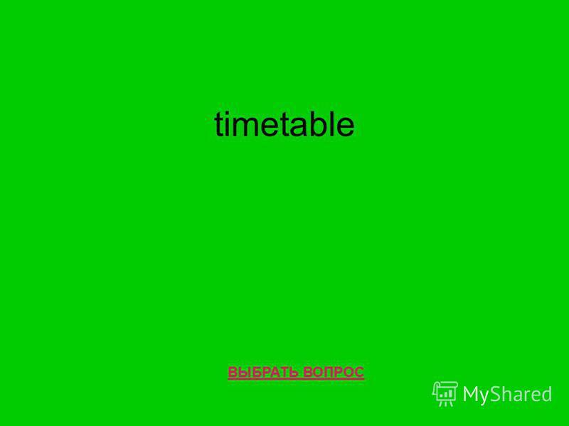 timetable ВЫБРАТЬ ВОПРОС