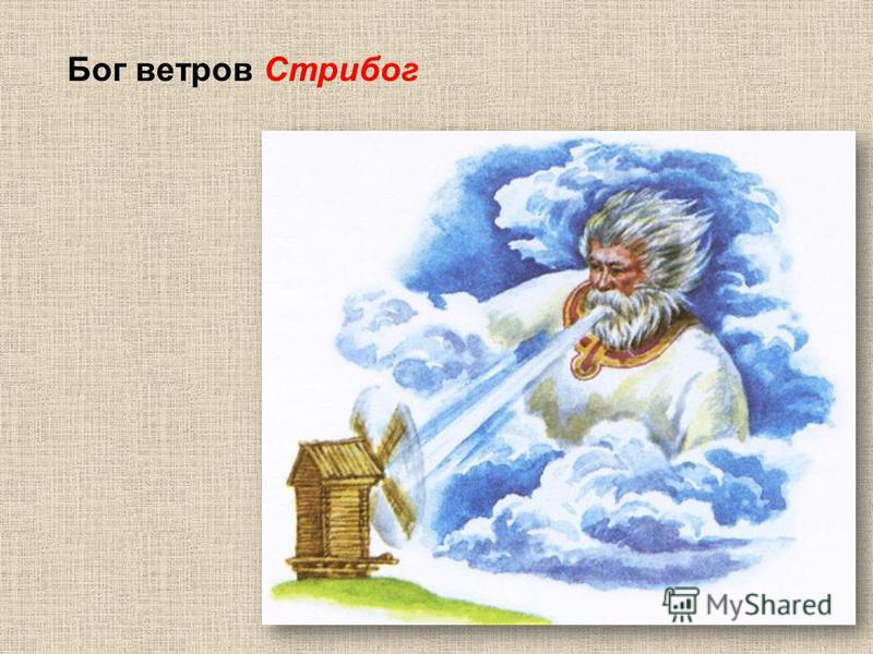 Бог ветров Стрибог