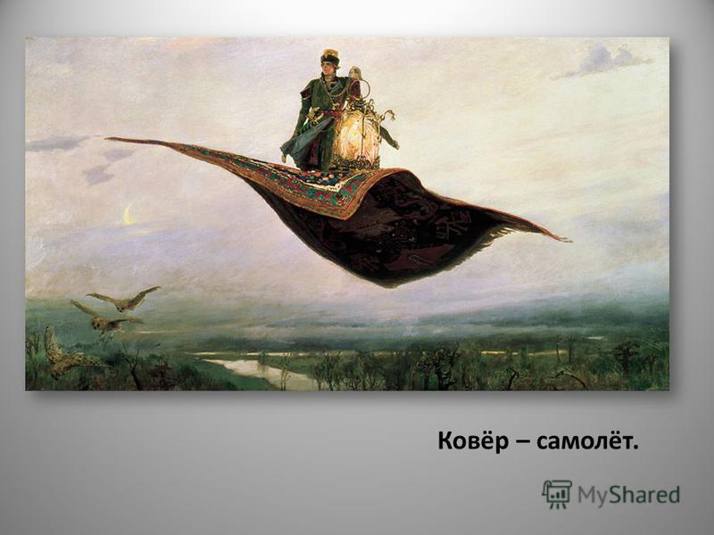 Ковёр – самолёт.