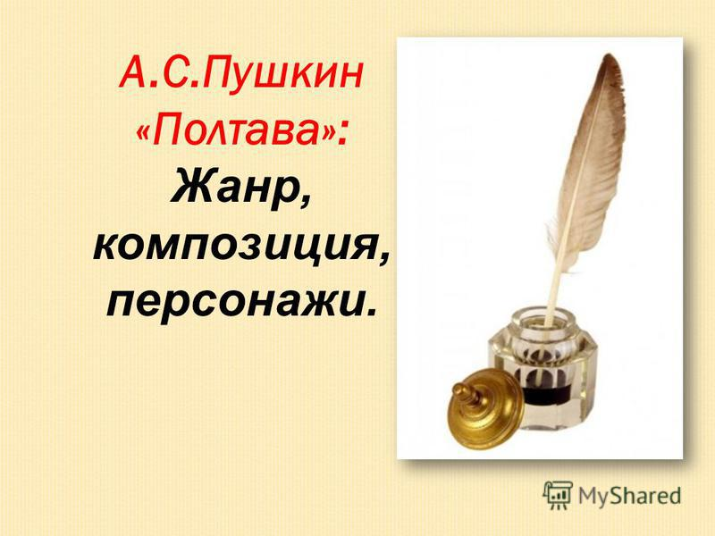 А.С.Пушкин «Полтава»: Жанр, композиция, персонажи.