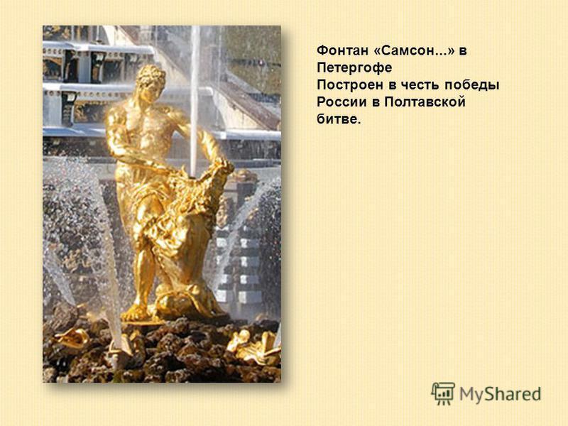 Фонтан «Самсон...» в Петергофе Построен в честь победы России в Полтавской битве.