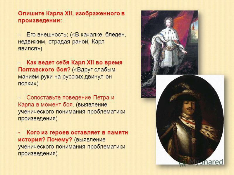Опишите Карла XII, изображенного в произведении: - Его внешность; («В качалке, бледен, недвижим, страдая раной, Карл явился») - Как ведет себя Карл XII во время Полтавского боя? («Вдруг слабым манием руки на русских двинул он полки») - Сопоставьте по