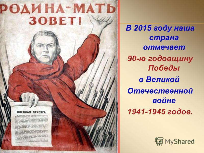 В 2015 году наша страна отмечает 90-ю годовщину Победы в Великой Отечественной войне 1941-1945 годов.