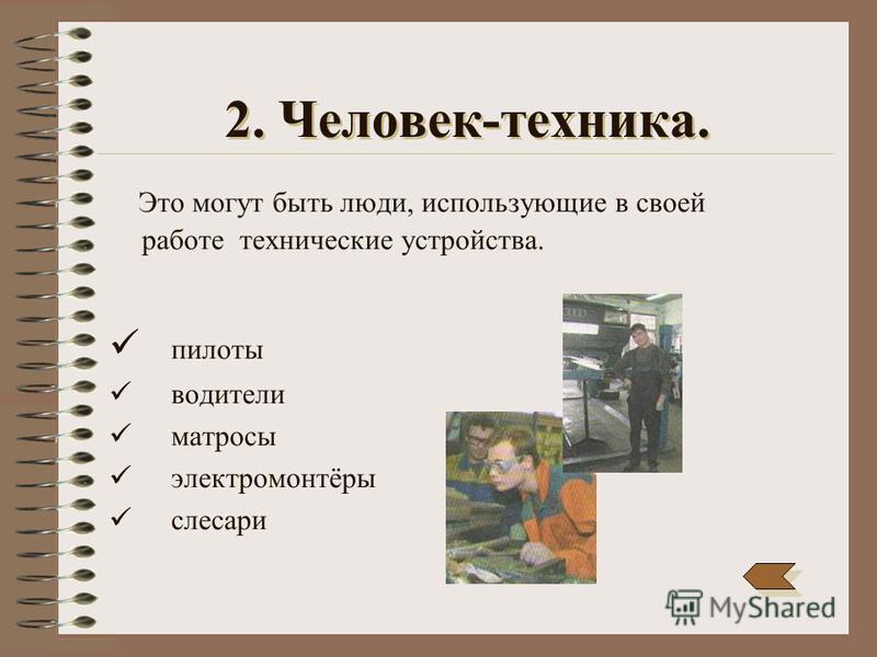 I. Человек-природа Этот тип объединяет профессии, представители которых имеют дело с объектами, явлениями и процессами живой и неживой природы. Для них характерен общий предмет труда - животные и растения, почва и воздушная среда - природа. ветеринар