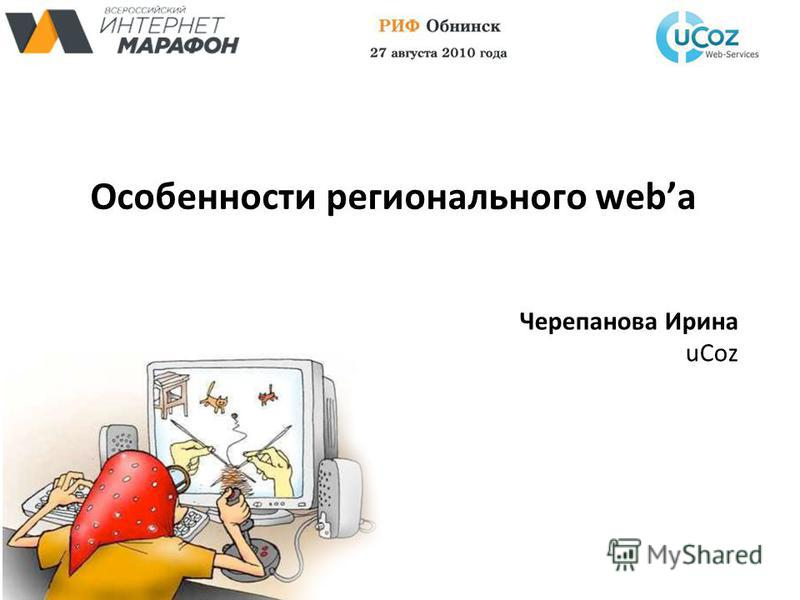 Особенности регионального webа Черепанова Ирина uCoz