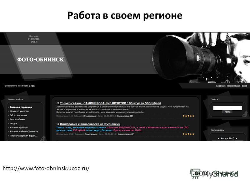http://www.foto-obninsk.ucoz.ru/ ФОТО-ОБНИНСК Работа в своем регионе