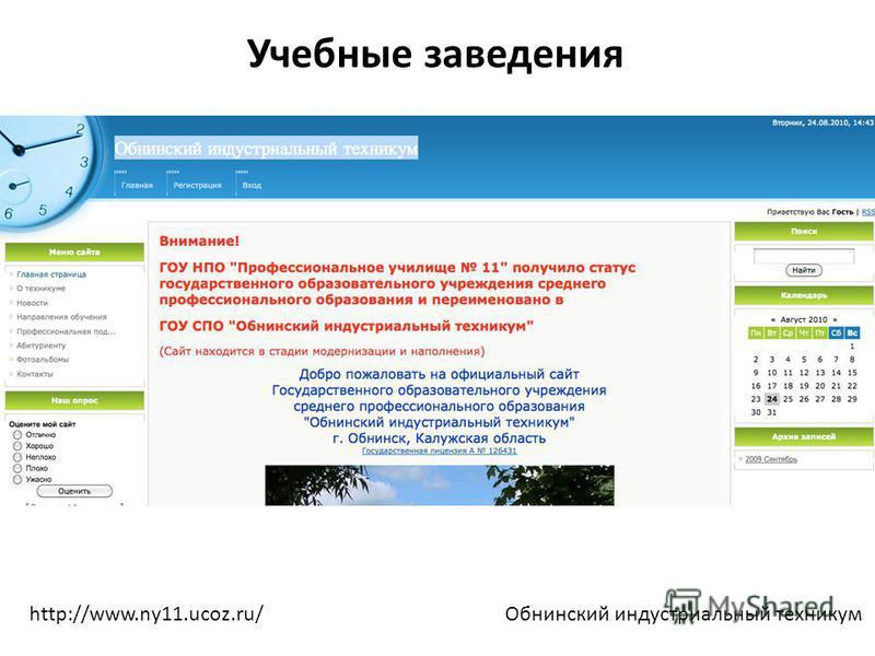 Учебные заведения http://www.ny11.ucoz.ru/Обнинский индустриальный техникум