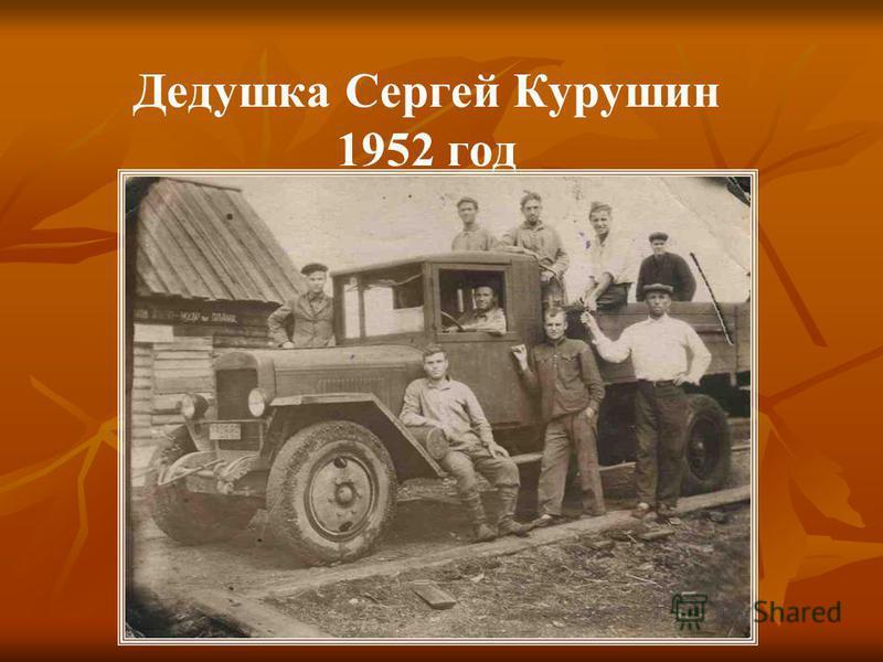 Дедушка Сергей Курушин 1952 год