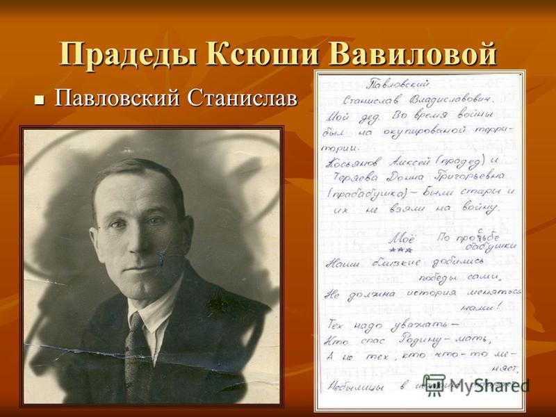 Прадеды Ксюши Вавиловой Павловский Станислав Павловский Станислав