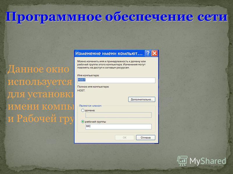 Программное обеспечение сети Данное окно используется для установки имени компьютера и Рабочей группы