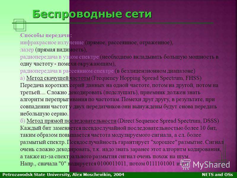 Petrozavodsk State University, Alex Moschevikin, 2004NETS and OSs Беспроводные сети Способы передачи: инфракрасное излучение (прямое, рассеянное, отраженное), лазер (прямая видимость), радиопередача в узком спектре (необходимо вкладывать большую мощн