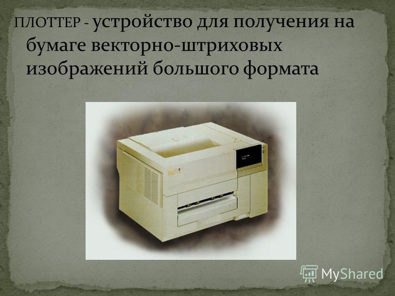 ПЛОТТЕР - устройство для получения на бумаге векторно-штриховых изображений большого формата