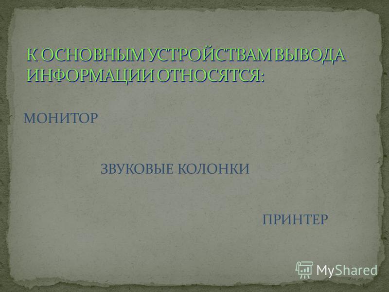 МОНИТОР ЗВУКОВЫЕ КОЛОНКИ ПРИНТЕР