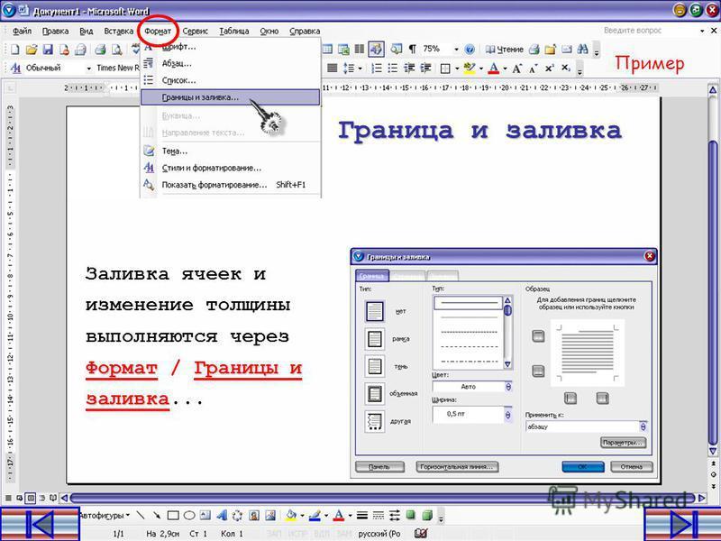 Формула Формула В окне Формула следует записать выражение, ссылки на ячейки-источники данных и функции, связанные знаками математических операций. Записать выражение