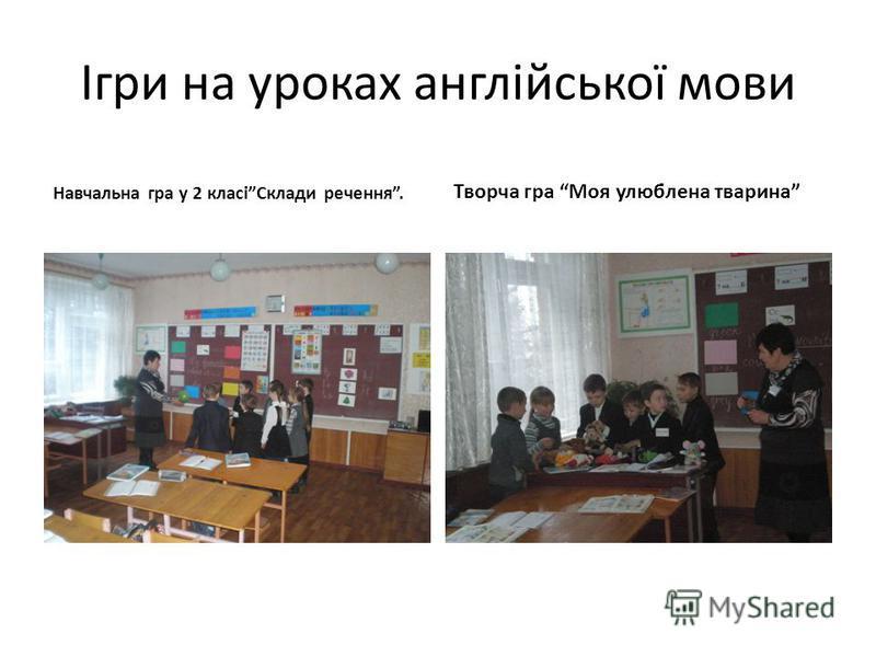 Ігри на уроках англійської мови Навчальна гра у 2 класіСклади речення. Творча гра Моя улюблена тварина