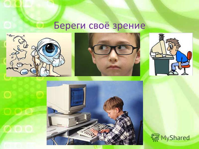 Береги своё зрение