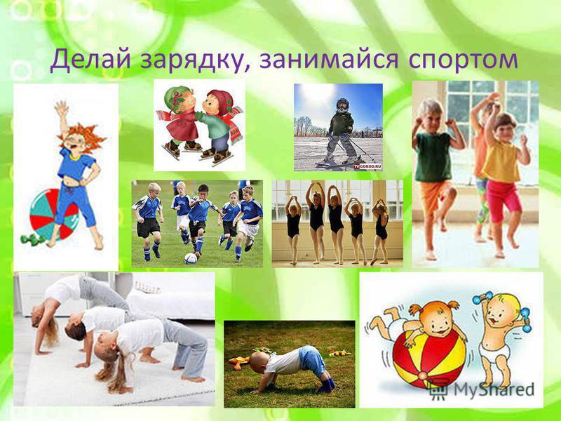 Делай зарядку, занимайся спортом