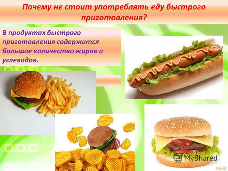 Почему не стоит употреблять еду быстрого приготовления? В продуктах быстрого приготовления содержится большое количество жиров и углеводов.