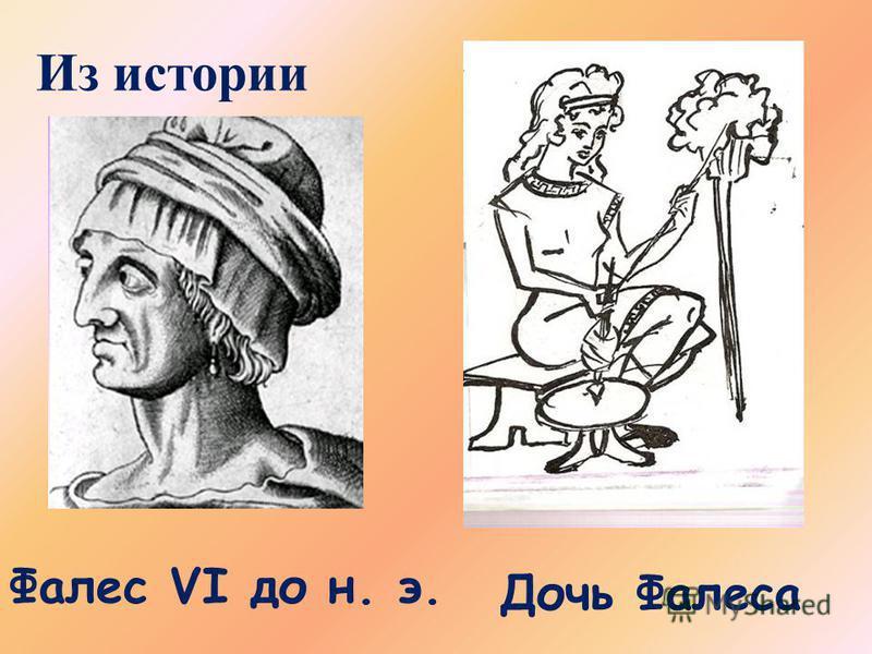 Из истории Дочь Фалеса Фалес VI до н. э.