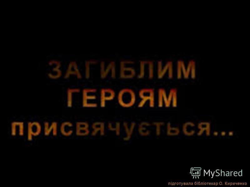 підготувала бібліотекар О. Кириченко