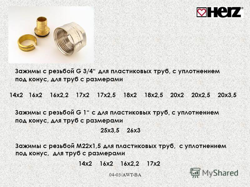 04-03/AWT-BA Зажимы с резьбой G 3/4 для пластиковых труб, с уплотнением под конус, для труб с размерами 14x2 16x2 16x2,2 17x2 17x2,5 18x2 18x2,5 20x2 20x2,5 20x3,5 Зажимы с резьбой G 1 с для пластиковых труб, с уплотнением под конус, для труб с разме