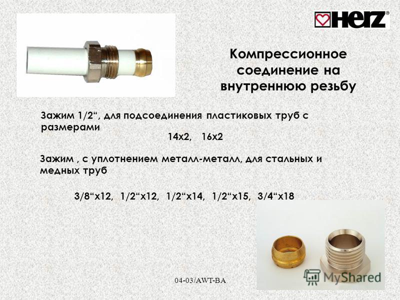 04-03/AWT-BA Зажим 1/2, для подсоединения пластиковых труб с размерами 14x2, 16x2 Зажим, с уплотнением металл-металл, для стальных и медных труб 3/8x12, 1/2x12, 1/2x14, 1/2x15, 3/4x18 Компрессионное соединение на внутреннюю резьбу